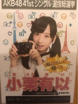 激安!超レア☆AKB48/小栗有以☆僕たちは戦わない/生写真☆超美品
