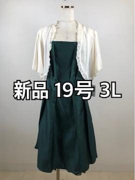 新品☆19号ボレロ付き裾フリルパーティーワンピース♪m167