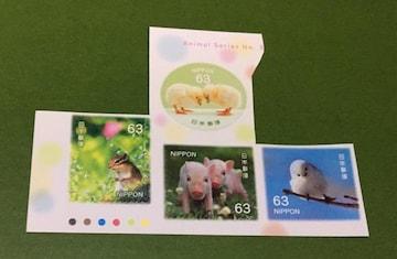 2020 動物★63円切手×4種★額面合計252円分★シール式★未使用