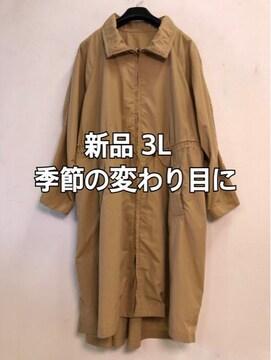 新品☆3L季節の変わり目コート薄手ベージュ☆d453