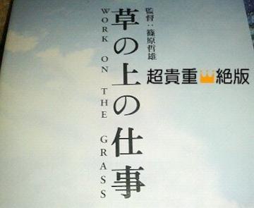 アナログVHS*草の上の仕事'1993年>太田光/爆笑問題>検査済