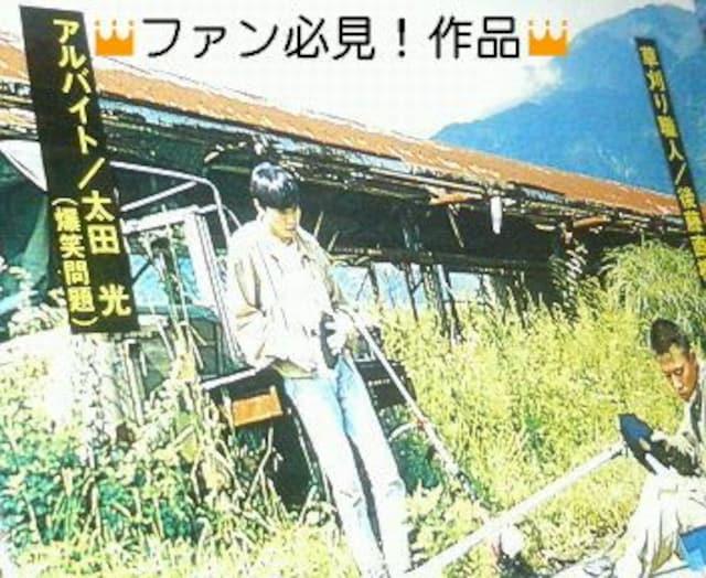アナログVHS*草の上の仕事'1993年>太田光/爆笑問題>検査済 < タレントグッズの