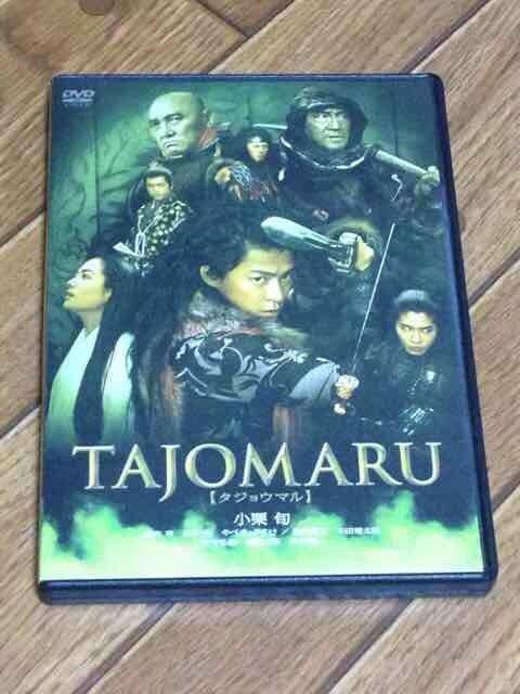 TAJOMARU タジョウマル 小栗旬主演  < CD/DVD/ビデオの