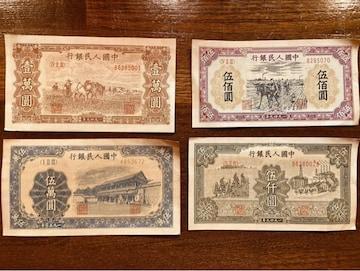 旧家蔵出 中国人民銀行1949廃盤人民幣四枚 五万元札万元札旧紙幣