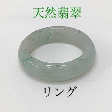 天然翡翠 リング 指輪 送料込み