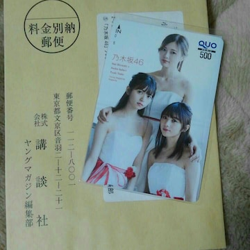 ヤングマガジン抽プレ乃木坂クオカード