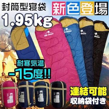 -15度対応 シュラフ 冬用 封筒型 1.95kg 掛け布団 連結 氷点下
