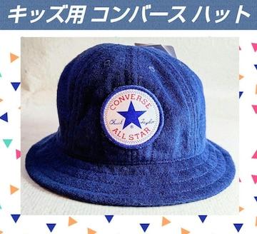 子供用ハット★コンバース★かわいい★クラッシャーハット★子供