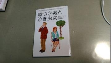 「嘘つき男と泣き虫女」良質文庫本。