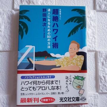 ★超絶ハワイ術 ★達人になるための80の方法★光文社文庫★