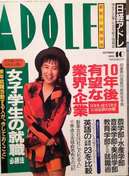 森口博子【日経アドレ】1992年10月号ページ切り取り