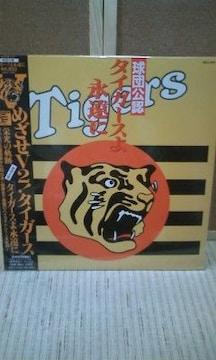 阪神タイガースLD2作品