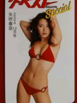 テレカ-ザ・ベストSP-矢吹春奈(阿部真里)新品未使用