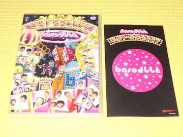 DVD★ネタトウタ2007