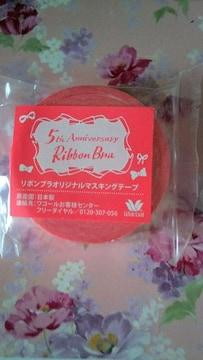 ☆ワコールリボンブラオリジナルマスキングテープ☆