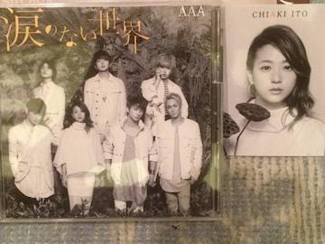 激安!超レア!☆AAA/涙のない世界☆初回盤/CD+DVD☆トレカ付き!