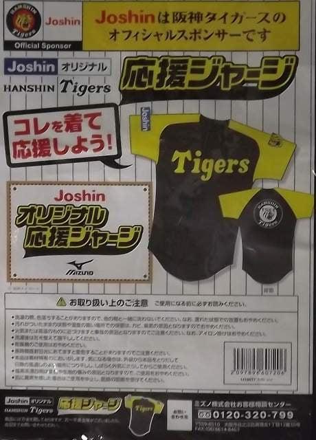 阪神タイガース応援ジャージ ミズノ ジョーシン 未使用 新品  < レジャー/スポーツの