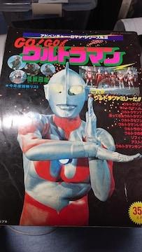 アドベンチャー・ロマン・シリーズNo.2・GO!GO!ウルトラマン