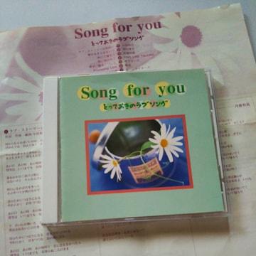 CDとっておきのラブソングSong for you送料無料