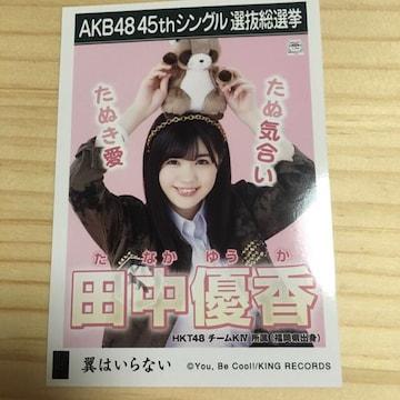 HKT48 田中優香 翼はいらない 生写真 AKB48