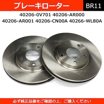 ★ブレーキローター フロント エルグランド シーマ  【BR11】