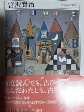 好きな人は好きちくま日本文学シリーズ003「宮沢賢治」