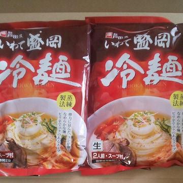 盛岡冷麺4人前×120g