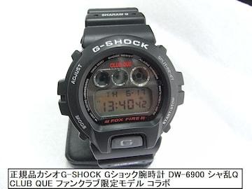 1スタ正規カシオ Gショック腕時計 DW-6900 シャ乱Q  ファンクラフ限定モデルコラホ