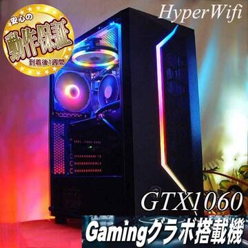 【☆RGB可変☆GTX1060+i7同等】フォートナイト・Apex◎