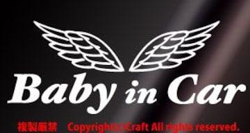Baby in Car 天使の羽 ステッカー/白187 ベビーインカー