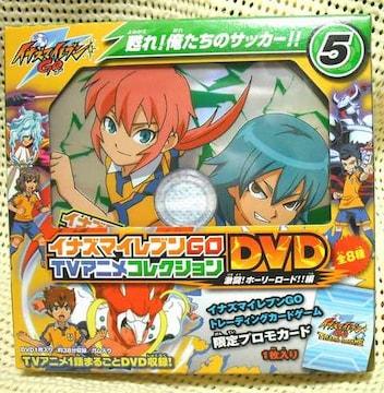 イナズマイレブンGO TVアニメコレクションDVD 激闘!ホーリーロード編 5 蘭丸 マサキ 新*即