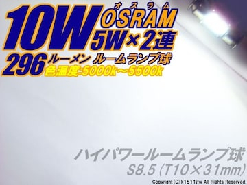 1球)10W#オスラム ハイパワールームランプLED S8.5 T10×31mm タント ムーヴ ネイキッド