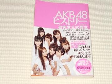 AKB48ヒストリー 研究生公式教本 帯付