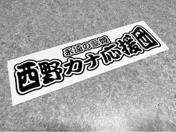☆送料無料☆ カッティングステッカー ダンプ デコトラ