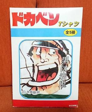 ★ドカベン★水島新司・半袖Tシャツ・岩鬼正美・フリーサイズ