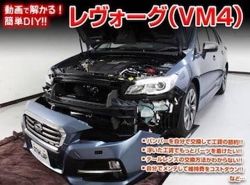送料無料 スバル レヴォーグ VM4 メンテナンスDVD VOL1