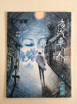 舞台『夜汽車の人』二代目松本白鸚主演!