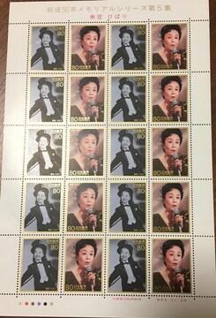 戦後50年メモリアルシリーズ第5集 美空ひばり 80円切手×20枚
