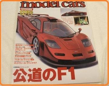 .モデルカーズ91号マクラーレンF1アオシマ modelcarsミニカー