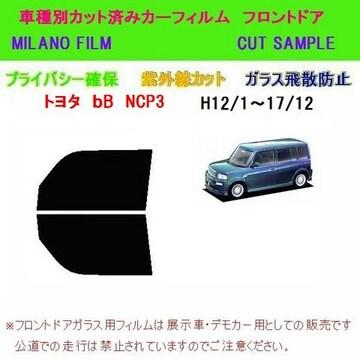 トヨタ bB NCP3# カット済みカーフィルム フロントドア