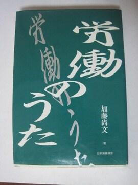 労働のうた 加藤尚文著 日本労働協会