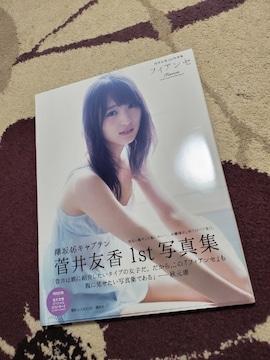 菅井友香 写真集 フィアンセ 欅坂46 帯、ポストカード付き