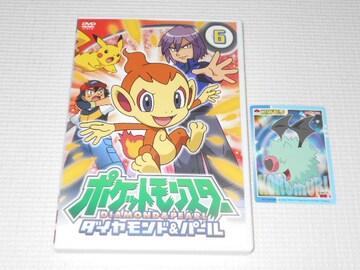 DVD★ポケットモンスター ダイヤモンド&パール 6 レンタル用