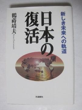 日本の復活 新しき未来への軌道