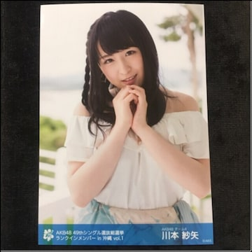 AKB48 川本紗矢 ランクインメンバーin沖縄 生写真