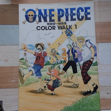 ONE PIECE 尾田栄一郎画集 COLOR WALK 1