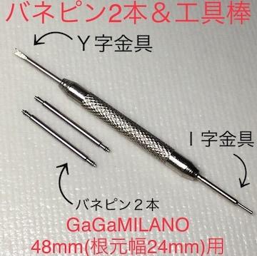 バネピン&工具棒 ガガミラノ48mm用 マヌアーレ クロノグラフ等
