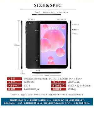 t pad P80h 8インチAndroid10 搭載タブレット