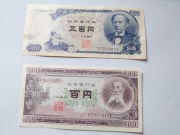 旧1万円札セット