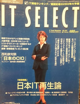 梶原真弓【IT SELECT】2002年2月号